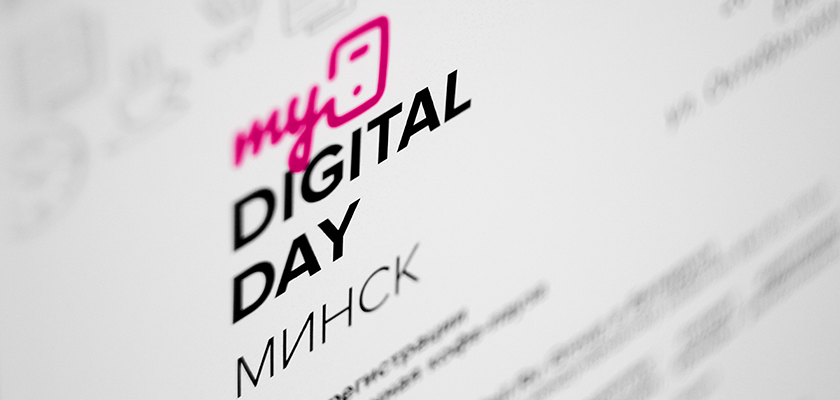 my Digital Day Минск
