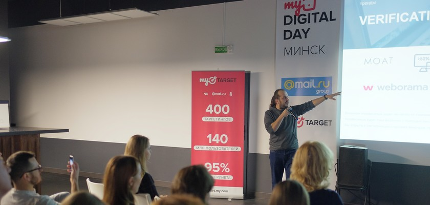 My Digital Day Минск 2018 Итоги