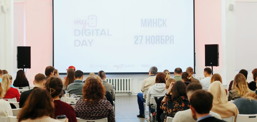 MY DIGITAL DAY МИНСК 2019 ИТОГИ